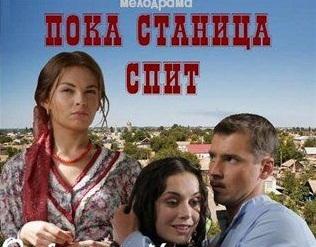 filmi-smotret-kino-poka-stanitsa-spit-porno-russkuyu