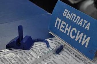 Как заработать пенсию в россии 2015