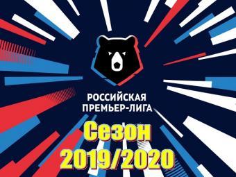 Расписание чемпионата россии по футболу 2019 2020 премьер [PUNIQRANDLINE-(au-dating-names.txt) 65