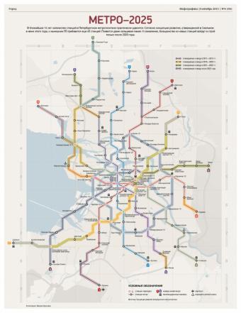 строительство метро в москве до 2025 схема официальный