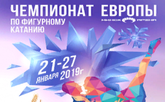 Чемпионат Европы по фигурному катанию в 2019 году. Где пройдет, расписание картинки
