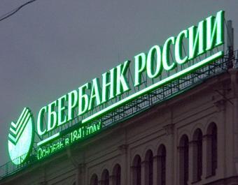 сбербанк иркутск 2 режим работы