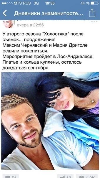 Максим Чернявский и Маша Дригола: жизнь пары после