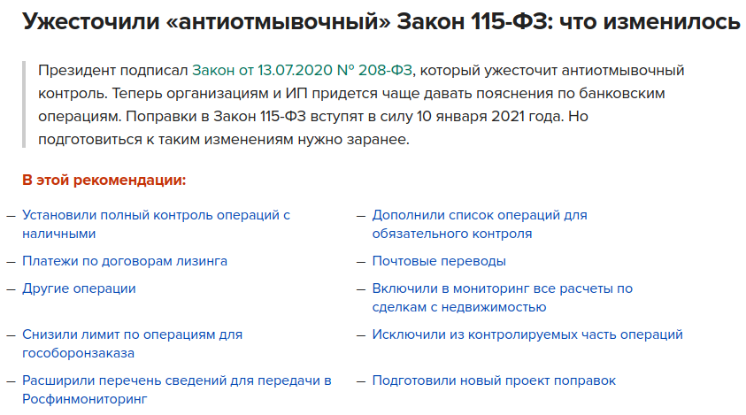 """Что изменится для простых граждан с 10 января, когда вступают в силу поправки к """"антиотмывочному"""" закону 115-ФЗ про пересылки денег"""