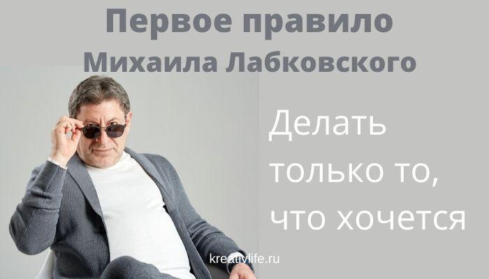 Первое правило Михаила Лабкоского с разъяснениями