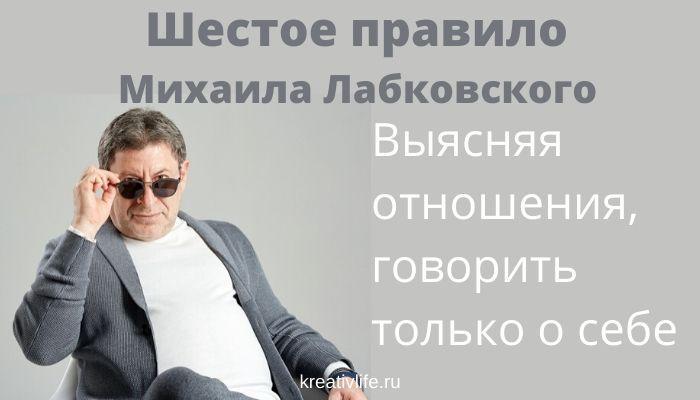 Шестое правило Михаила Лабкоского с разъяснениями