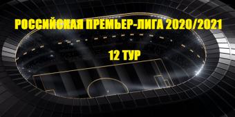 Видеообзор всех голов 12 тура РПЛ 2020/2021