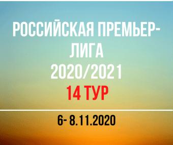 14 тур РПЛ сезон 2020-21: расписание и результаты матчей