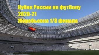 Итоги жеребьевки 1/8 финала КР 2020-21 по футболу