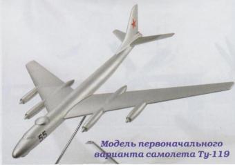 Стратегический бомбардировщик ТУ-119, который может облететь вокруг Земли 80 раз без дозаправки