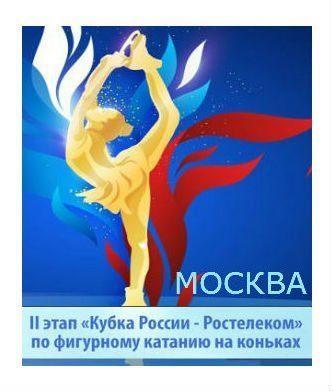 Участники 3 этапа Кубка России 2020/21 Фиг. катание
