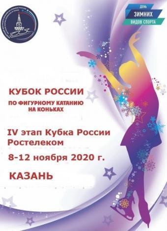 Программа IV этапа Кубка России 2020-21 Фиг/катание