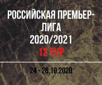 Результаты матчей 12 тура РПЛ сезона 2020-21