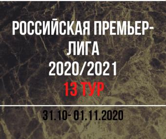 Результаты матчей 13 тура РПЛ 2020-21 31.10-01.11.20