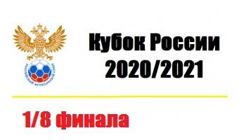 Все участники 1/8 финала Кубка России 2020-21 по футболу