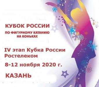Участники IV этапа Кубка России 2020/21 по фигурному катанию