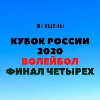 Кубок России 2020 Волейбол Женщины/«Финал четырех»