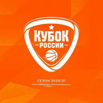 Мужской КР 2020-21 Баскетбол Состав пар 1/4 финала